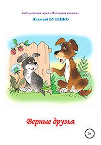 Верные друзья. Книга для чтения по слогам читать онлайн