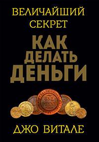 Величайший секрет как делать деньги читать онлайн
