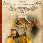 Гарем Ивана Грозного читать онлайн