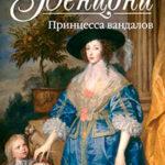 Принцесса вандалов читать онлайн