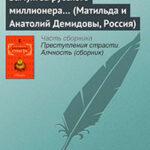 Замуж за русского миллионера (Матильда и Анатолий Демидовы