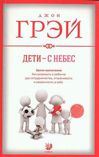 Дети – с небес. Уроки воспитания. Как развивать в ребенке дух сотрудничества