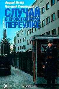 Случай в Кропоткинском переулке читать онлайн