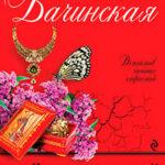 Яд персидской сирени читать онлайн