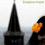 Желтая роза в ее волосах читать онлайн