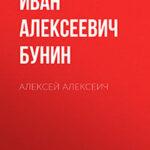 Алексей Алексеич читать онлайн