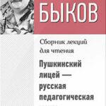 Пушкинский лицей – русская педагогическая мечта читать онлайн