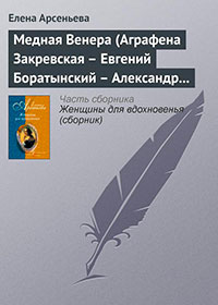 Медная Венера (Аграфена Закревская — Евгений Боратынский — Александр Пушкин) читать онлайн