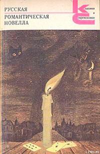 Русская романтическая новелла читать онлайн