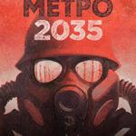 Метро 2035 (СИ) читать онлайн