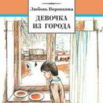 Девочка из города читать онлайн