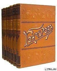 Полное собрание сочинений и писем в двадцати томах. Том 2 читать онлайн