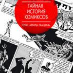 Тайная история комиксов. Герои. Авторы. Скандалы читать онлайн