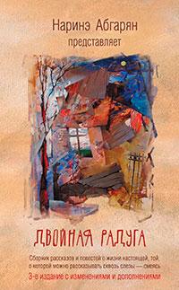 Двойная радуга (сборник) читать онлайн