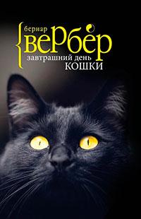 Завтрашний день кошки читать онлайн