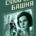 Сухарева башня читать онлайн