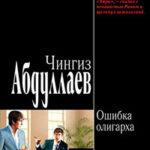 Ошибка олигарха читать онлайн