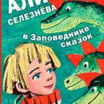 Алиса Селезнёва в заповеднике сказок читать онлайн