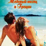 Медовый месяц в Греции читать онлайн