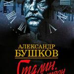 Сталин. Ледяной трон читать онлайн