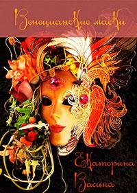 Венецианские маски (СИ) читать онлайн