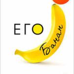 Его банан читать онлайн