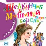 Щелкунчик и Мышиный Король (сборник) читать онлайн