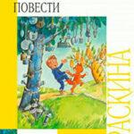 Сказочные повести читать онлайн
