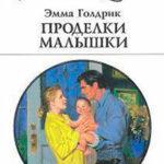 Проделки малышки читать онлайн