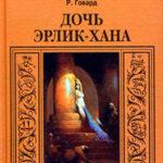 Дочь Эрлик-хана читать онлайн