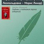 Нарцисс для принцессы (Анна Леопольдовна – Морис Линар) читать онлайн