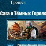 Сага о Тёмных Героях. Дилогия (СИ) читать онлайн