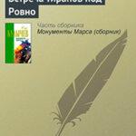 Встреча тиранов под Ровно читать онлайн