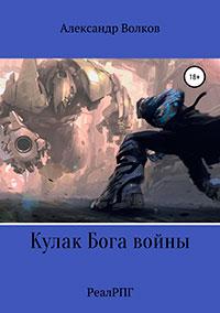 Кулак Бога войны читать онлайн