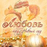 Любовь под Новый год читать онлайн