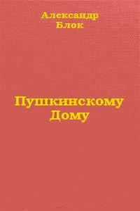 Пушкинскому Дому читать онлайн