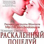 Раскаленный поцелуй (ЛП) читать онлайн