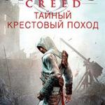 Assassin's Creed. Тайный крестовый поход читать онлайн