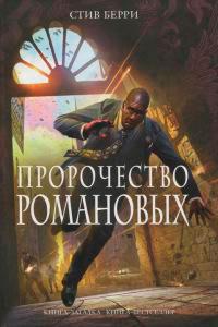Пророчество Романовых читать онлайн