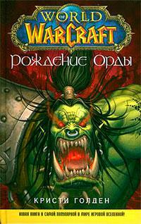 Рождение Орды читать онлайн