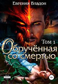 Обручённая со смертью. Том первый читать онлайн