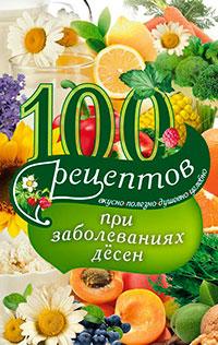 100 рецептов при заболеваниях десен. Вкусно