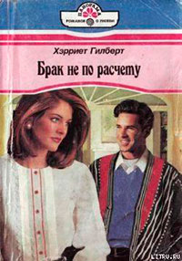 Брак не по расчету читать онлайн