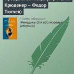 Прощальный поцелуй (Амалия Крюденер - Федор Тютчев) читать онлайн