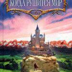 Сказ о святом Иване-воине и разбойных казаках читать онлайн