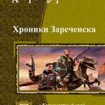 Хроники Зареченска. Дилогия (СИ) читать онлайн