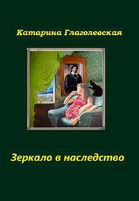 Зеркало в наследство (СИ) читать онлайн