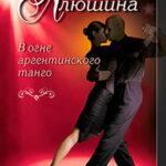 В огне аргентинского танго читать онлайн