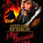 Иван Грозный: Кровавый поэт читать онлайн