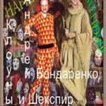 Клоуны и Шекспир читать онлайн